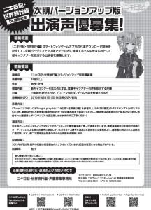 niki_seiyu_saisyu_0420-2